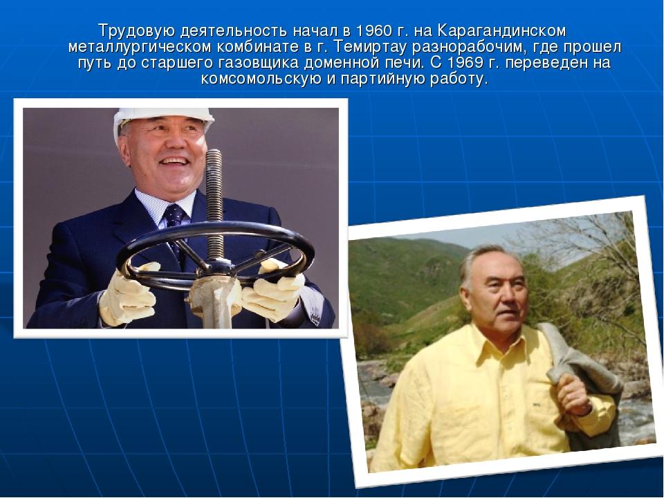 Трудовую деятельность начал в 1960 г. на Карагандинском металлургическом комб...