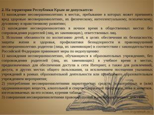 2. На территории Республики Крым не допускается: 1) нахождение несовершеннол