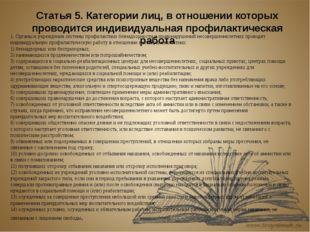 Статья 5. Категории лиц, в отношении которых проводится индивидуальная профи