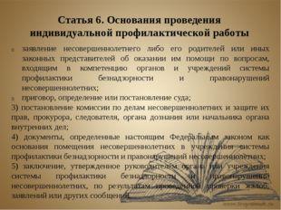Статья 6. Основания проведения индивидуальной профилактической работы заявле