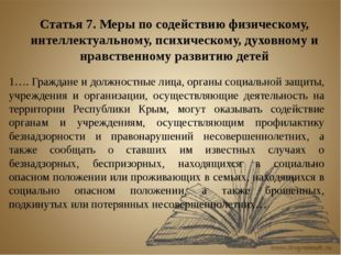 Статья 7. Меры по содействию физическому, интеллектуальному, психическому, д