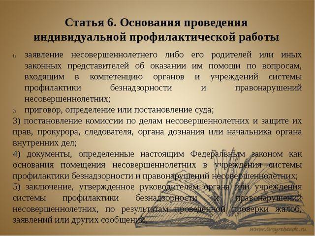 Статья 6. Основания проведения индивидуальной профилактической работы заявле...