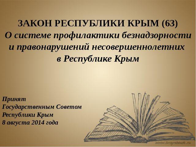 ЗАКОН РЕСПУБЛИКИ КРЫМ (63) О системе профилактики безнадзорности и правонару...