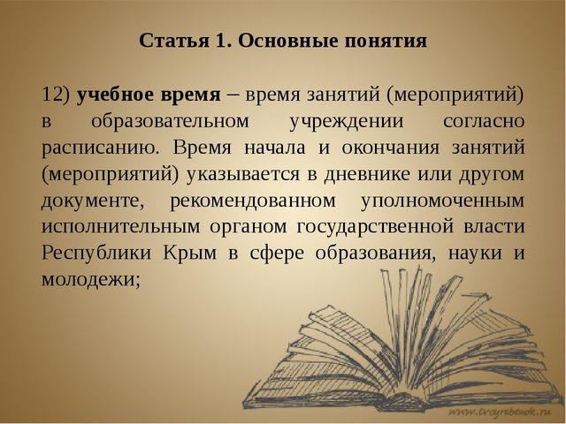 Статья 1. Основные понятия 12) учебное время – время занятий (мероприятий) в...