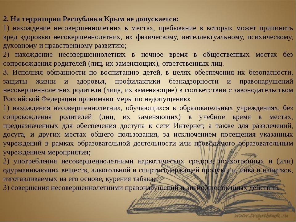 2. На территории Республики Крым не допускается: 1) нахождение несовершеннол...