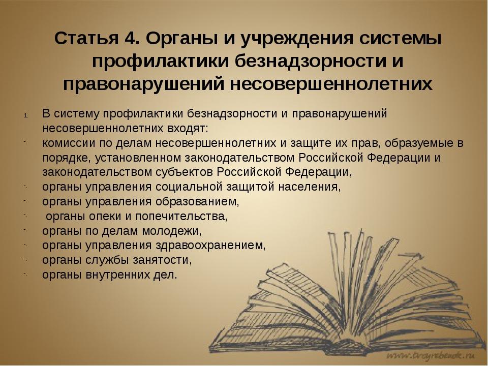 Статья 4. Органы и учреждения системы профилактики безнадзорности и правонар...