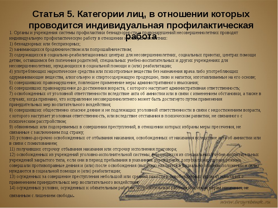 Статья 5. Категории лиц, в отношении которых проводится индивидуальная профи...