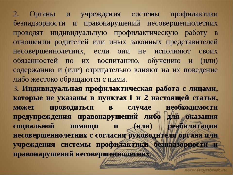 2. Органы и учреждения системы профилактики безнадзорности и правонарушений...