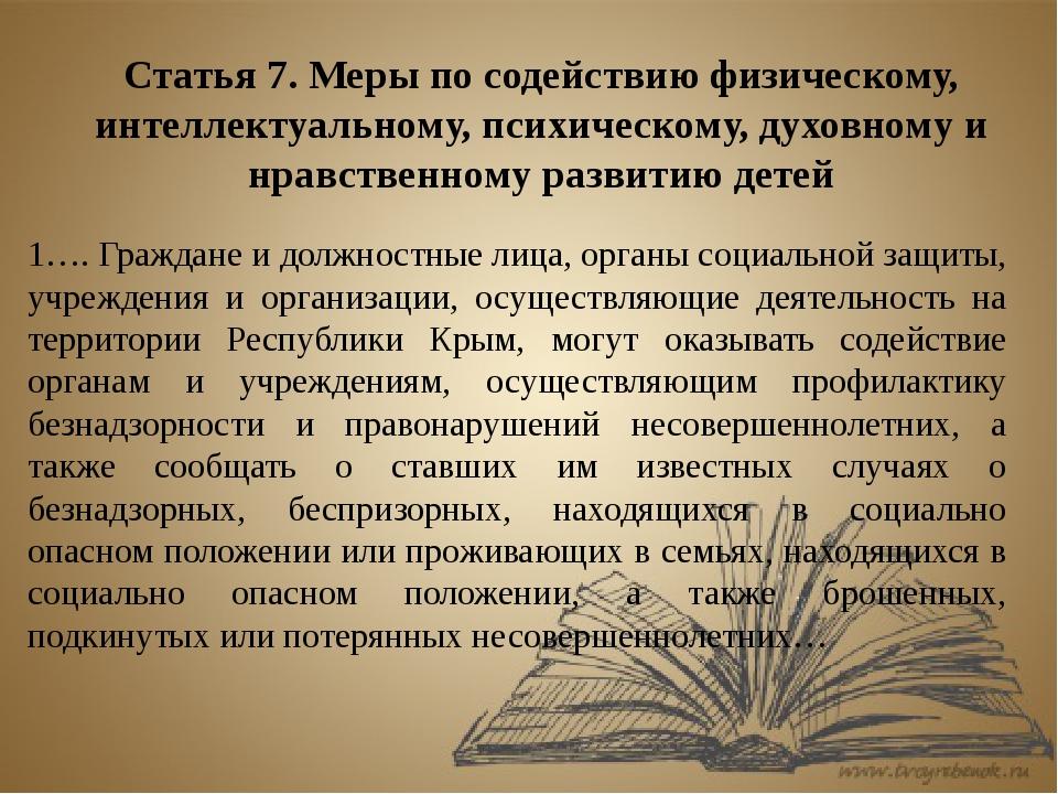 Статья 7. Меры по содействию физическому, интеллектуальному, психическому, д...