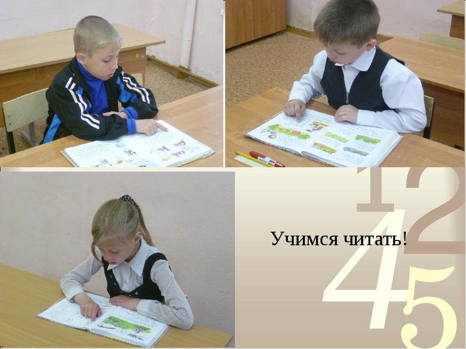 Учимся читать!