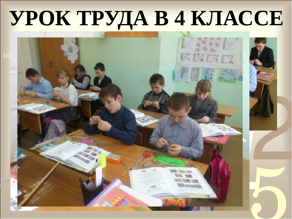 УРОК ТРУДА В 4 КЛАССЕ