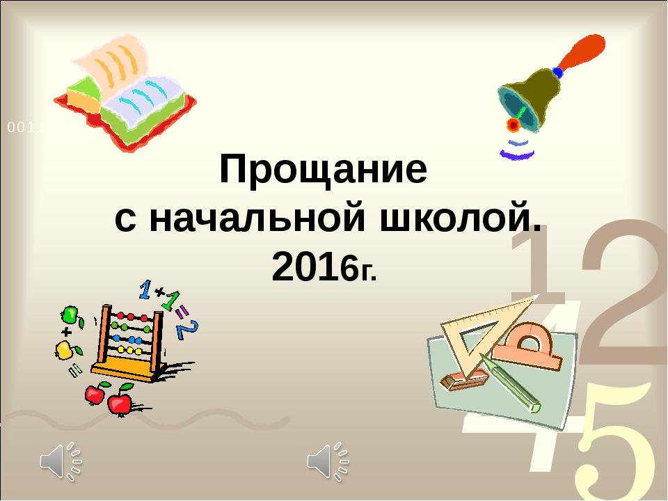 Прощание с начальной школой. 2016г.