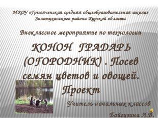 МКОУ «Гремяченская средняя общеобразовательная школа» Золотухинского района К