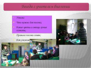 Узнали: Что нужно для посева; Какие цветы и овощи лучше сажать; Правила посев
