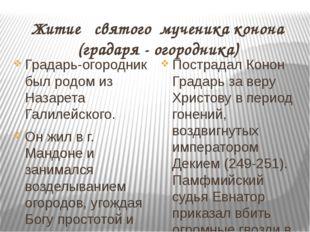 Житие святого мученика конона (градаря - огородника) Градарь-огородник был ро