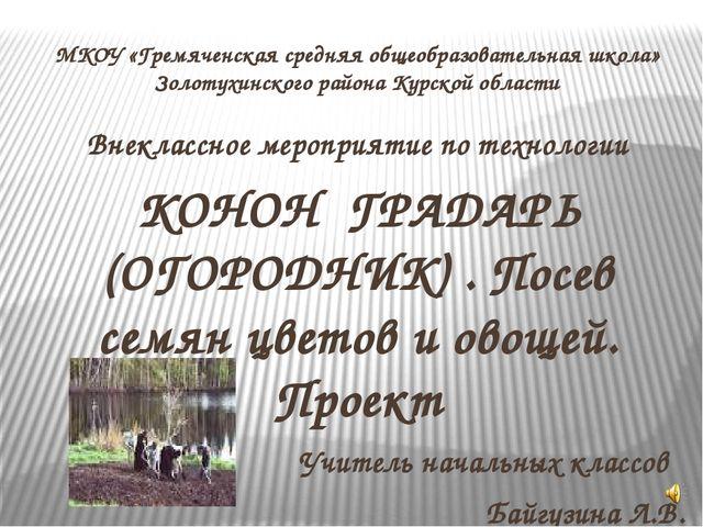 МКОУ «Гремяченская средняя общеобразовательная школа» Золотухинского района К...