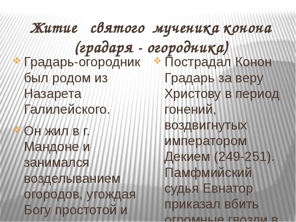 Житие святого мученика конона (градаря - огородника) Градарь-огородник был ро...