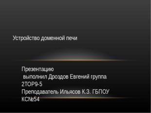 Презентацию выполнил Дроздов Евгений группа 2ТОР9-5 Преподаватель Ильясов К.З