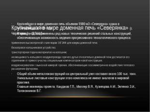 Крупнейшая в мире доменная печь «Северянка» (г. Череповец) , «ДП №5» Крупней