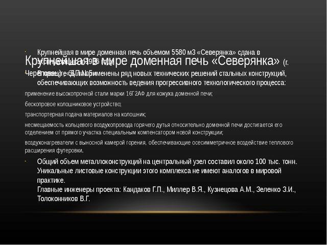 Крупнейшая в мире доменная печь «Северянка» (г. Череповец) , «ДП №5» Крупней...