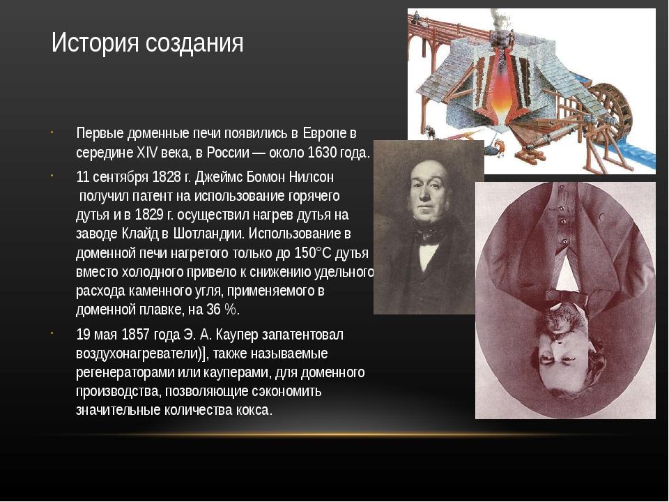 История создания Первые доменные печи появились вЕвропев середине XIV века,...