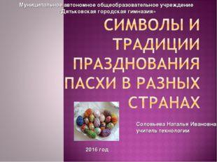 Муниципальное автономное общеобразовательное учреждение «Дятьковская городска