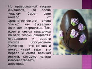 По православной теории считается, что слово «пасха» берет свое начало от древ