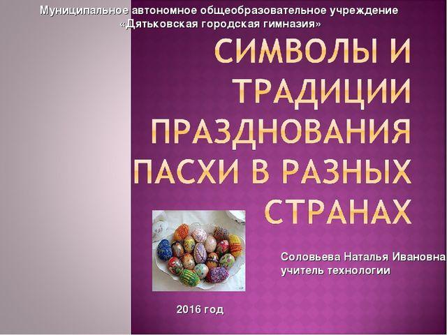 Муниципальное автономное общеобразовательное учреждение «Дятьковская городска...