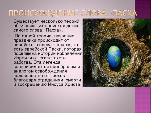 Существует несколько теорий, объясняющих происхождение самого слова «Пасха»....