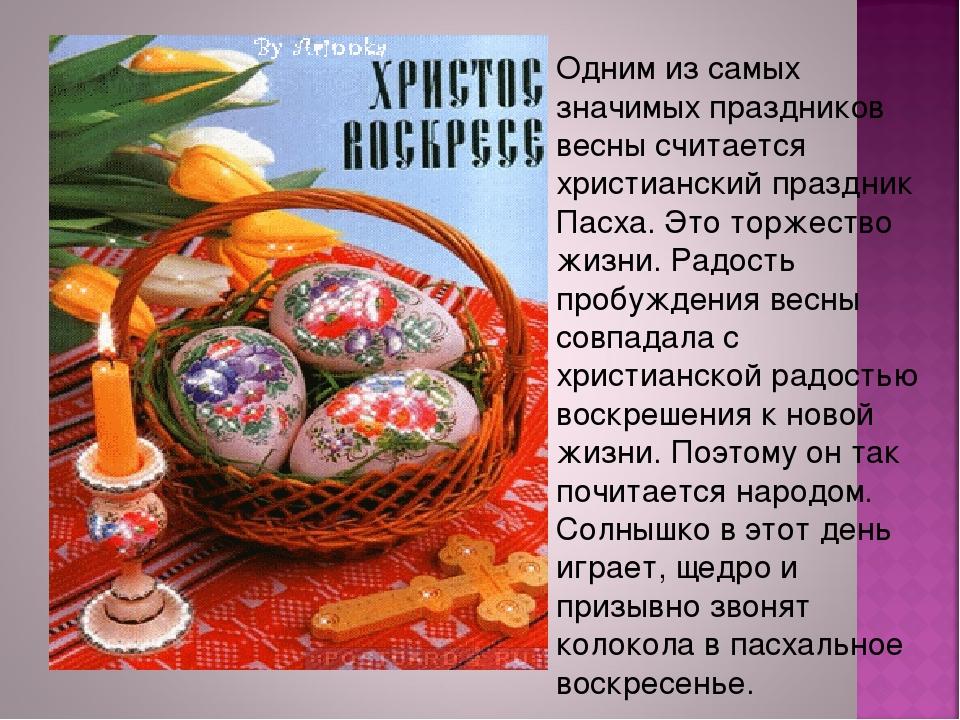 Одним из самых значимых праздников весны считается христианский праздник Пасх...
