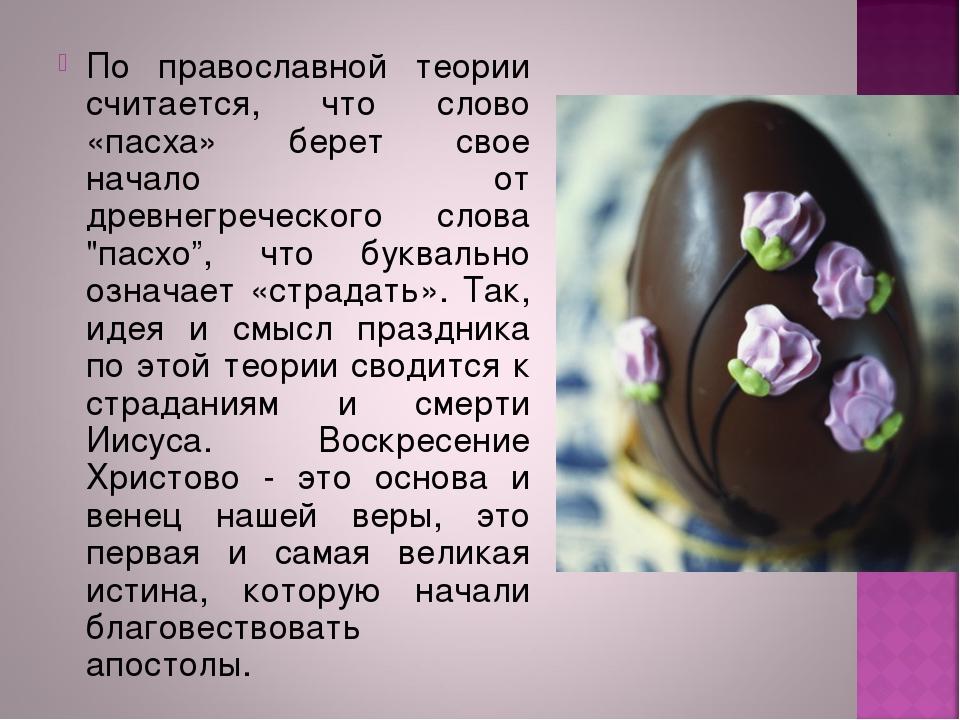 По православной теории считается, что слово «пасха» берет свое начало от древ...
