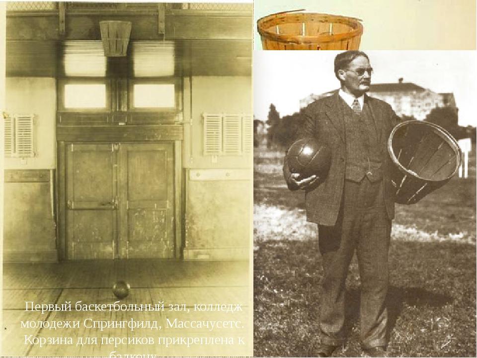 Первый баскетбольный зал, колледж молодежи Спрингфилд, Массачусетс. Корзина д...