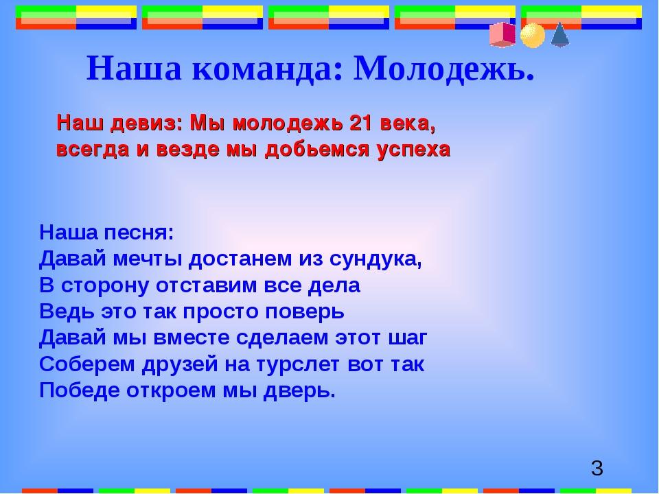 Речевка Для Знакомств
