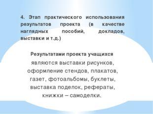 4. Этап практического использования результатов проекта (в качестве наглядных