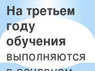 На третьем году обучения выполняются в основном групповые проекты: «Россия –