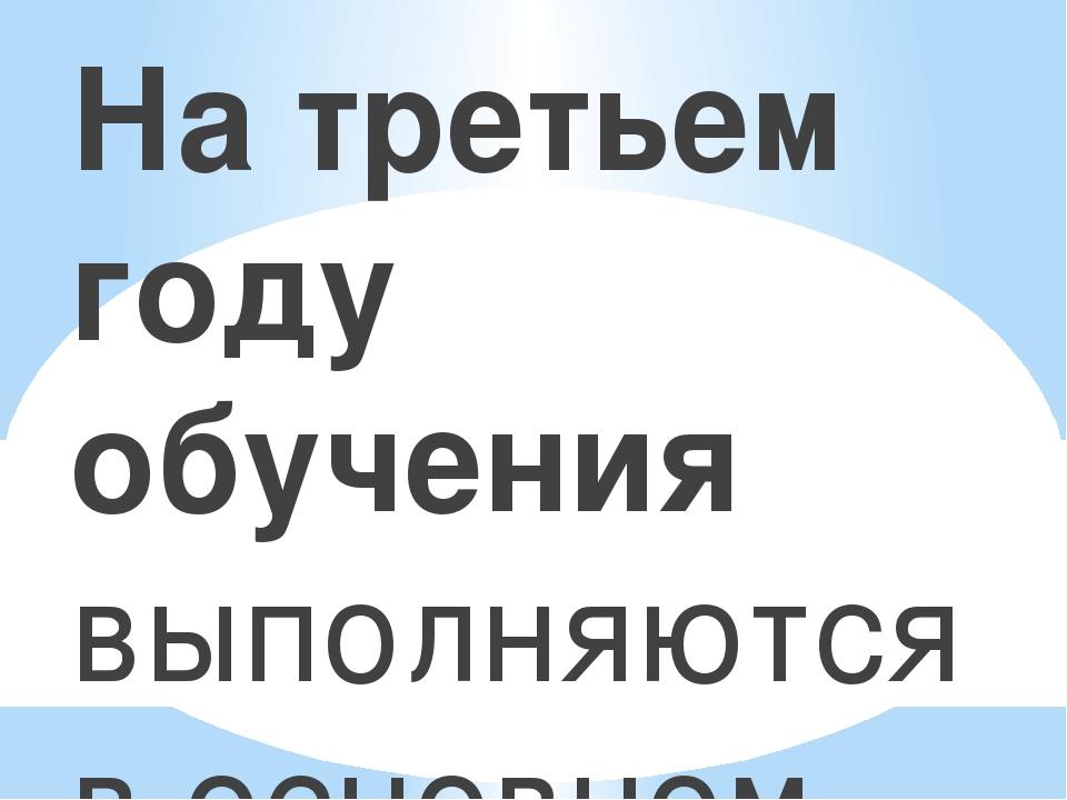 На третьем году обучения выполняются в основном групповые проекты: «Россия –...