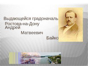 Андрей Матвеевич Байков Выдающейся градоначальник Ростова-на-Дону
