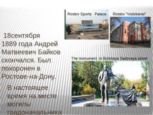 18сентября1889 годаАндрей Матвеевич Байков скончался. Был похоронен в Рост