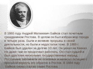В 1865 году Андрей Матвеевич Байков стал почетным гражданином Ростова. В цело