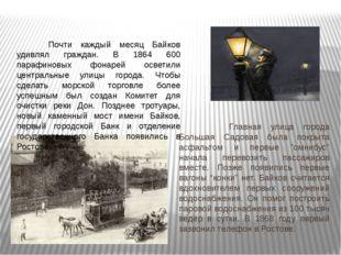 """Главная улица города Большая Садовая была покрыта асфальтом и первые """"омн"""