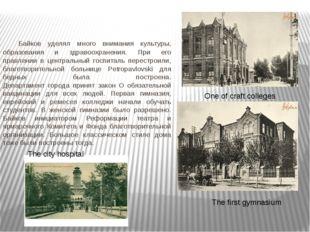 Байков уделял много внимания культуры, образования и здравоохранения. При ег