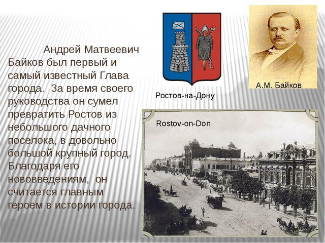 Андрей Матвеевич Байков был первый и самый известный Глава города. За врем...
