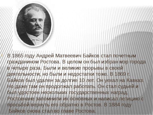 В 1865 году Андрей Матвеевич Байков стал почетным гражданином Ростова. В цело...