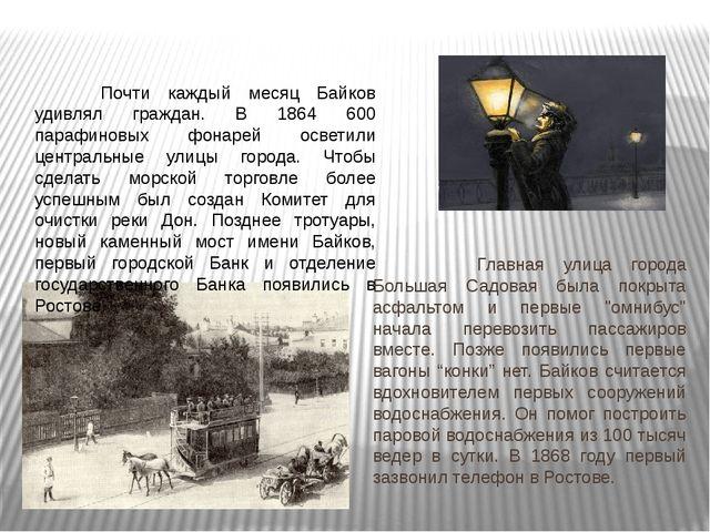 """Главная улица города Большая Садовая была покрыта асфальтом и первые """"омн..."""