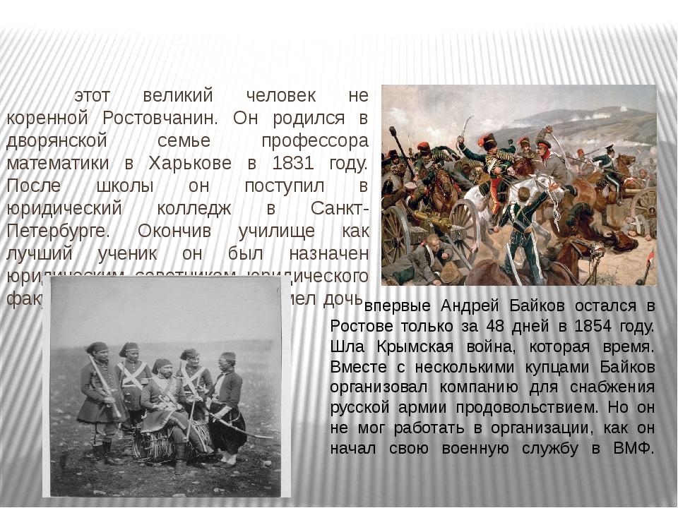 этот великий человек не коренной Ростовчанин. Он родился в дворянской семье...