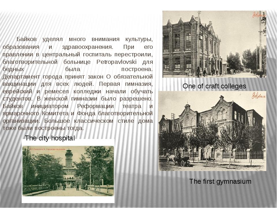 Байков уделял много внимания культуры, образования и здравоохранения. При ег...