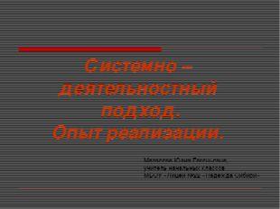 Системно –деятельностный подход. Опыт реализации.   Матвеева Юлия Евгеньевн