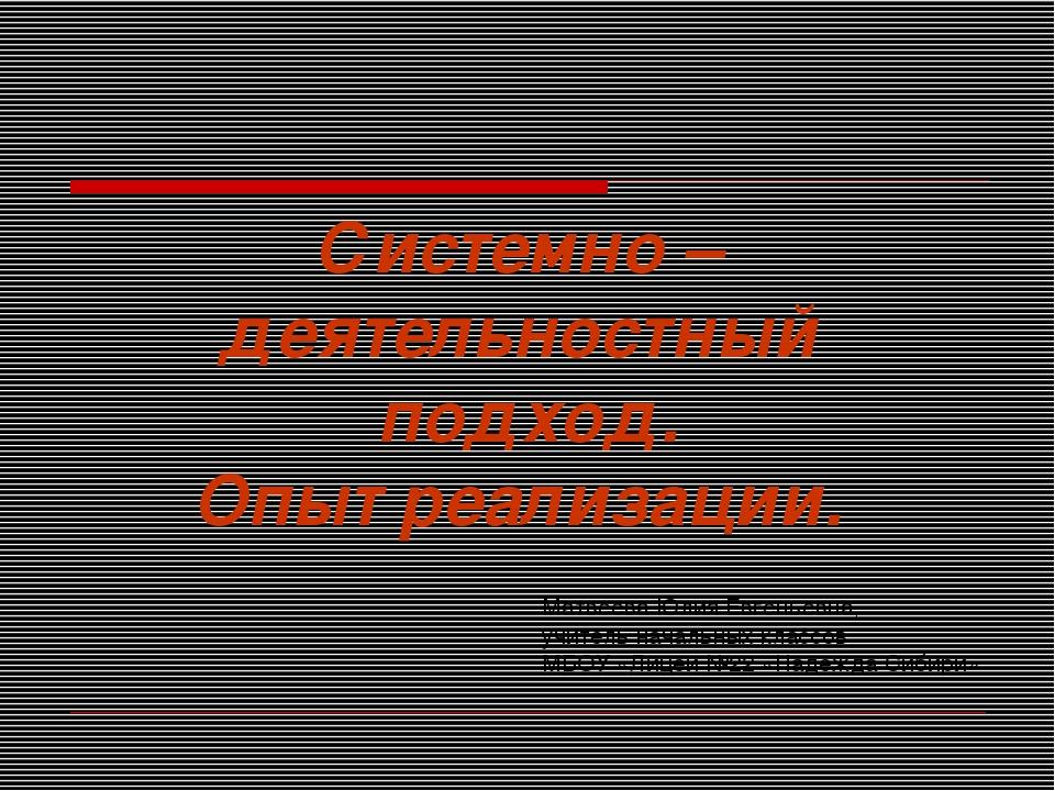 Системно –деятельностный подход. Опыт реализации.   Матвеева Юлия Евгеньевн...