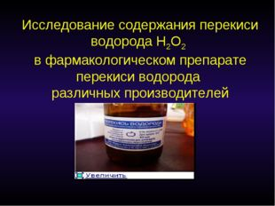 Исследование содержания перекиси водорода H2O2 в фармакологическом препарате