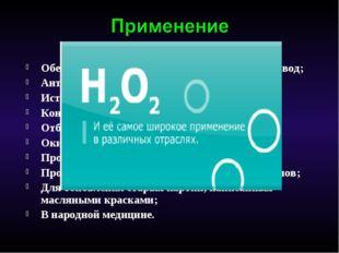 Обеззараживание бытовых и индустриальных вод; Антисептик, кровеостанавливающе